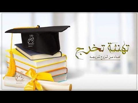 تهنئة تخرج 2021 اهداء من الزوج للزوجه Scholarships For College Scholarships Last Date