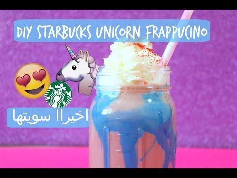 طريقة فرابتشينو اليونيكورن من ستاربكس Youtube Starbucks Diy Starbucks Drinks Starbucks
