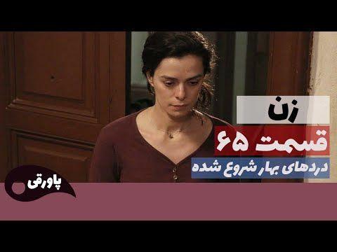 سریال زن قسمت 65 Youtube Cross Necklace Necklace