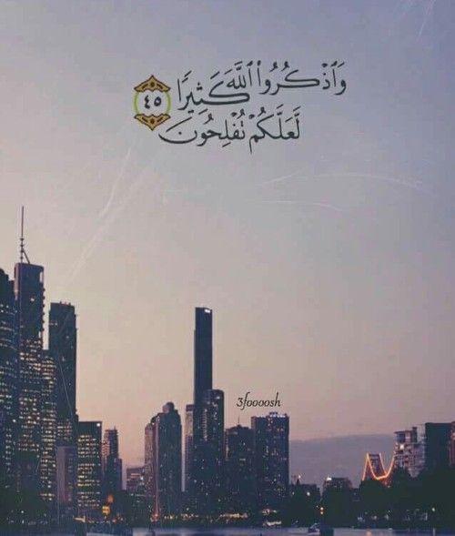 أجمل صور ايات قرانية صور اسلامية صور دينية معبرة مجلة رجيم Willis Tower Poster Verses