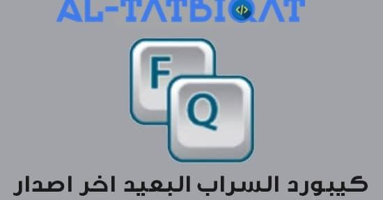 تحميل برنامج كيبورد السراب البعيد Keyboard Alsarab 2020 السلام و عليكم و رحمة الله و بركاته متابعيموقع منبع التطبيقاتاليوم سنتحدث Gaming Logos Logos Keyboard