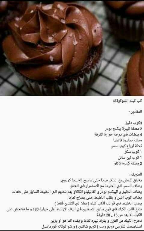 كب كيك الشيكولاته Dessert Ingredients Desserts Food Recipies