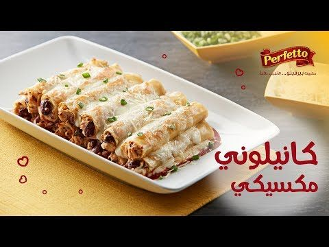 وصفة مكرونة كانيلوني مكسيكي بالدجاج من بيرفيتو Mexican Chicken Cannelloni Recipe By Perfetto Youtube Food Cheese Dairy