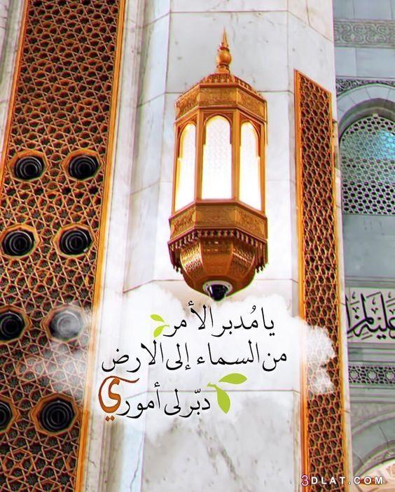 أدعيه دينية قصيره 2021 ادعيه اسلاميه قصيرة ادعيه دينيه روعه مؤثرة In 2021 Eid Greetings Islamic Pictures Islamic Quotes Quran