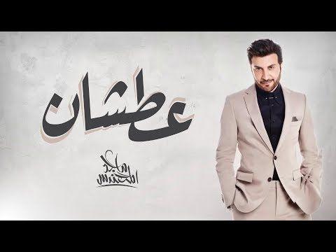 Majid Almohandis Aatshan ماجد المهندس عطشان 2018 Youtube Men S Blazer Stuff To Buy Songs