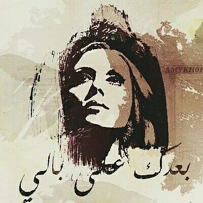 Pin By Ayham Ali On فيروز Arabic Calligraphy Art Arabic Art Caligraphy Art