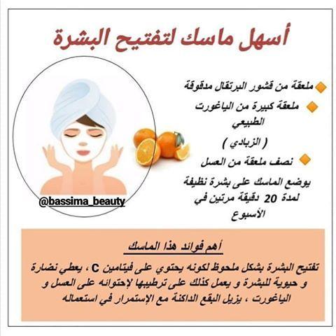 معي جمالك احلا Taq Kty Instagram Photos And Videos Skin Care Diy Masks Beauty Skin Care Routine Natural Skin Care Diy