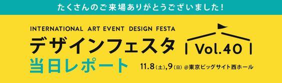 『デザインフェスタ vol.40』minneブースのイベントレポート♪ | minneお知らせブログ