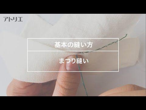 やり方 まつり 縫い