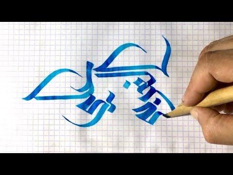 الكتابة بالخط العربي البنزرتي Arabic Calligraphy Handwriting Youtube Arabisch Kalligrafie