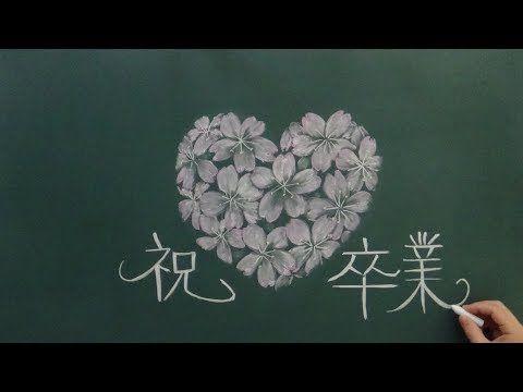 卒業式に黒板アート チョークアート Chalkart From Japan Youtube 黒板アート 卒業式 イラスト チョークアート