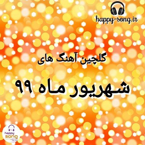 دانلود آهنگ های شاد و پرطرفدار شهریور ماه ۹۹