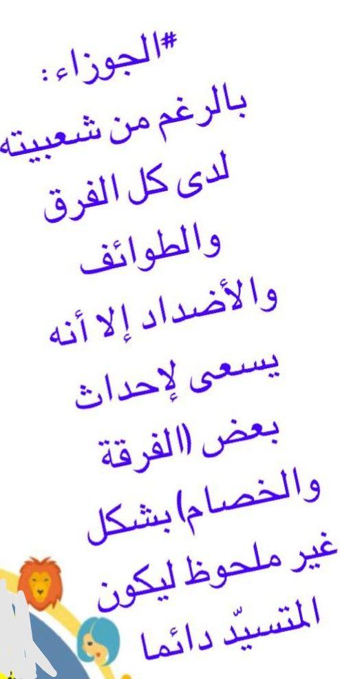 برج الجوزاء Life Quotes Quotes Life