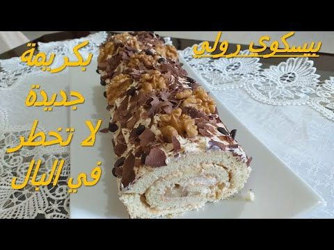 Biscuit Roule Swiss Roll بيسكوي رولي بكريمة جديدة لا تخطر في البال سهلة و لذيذة Youtube Desserts Food Brownie