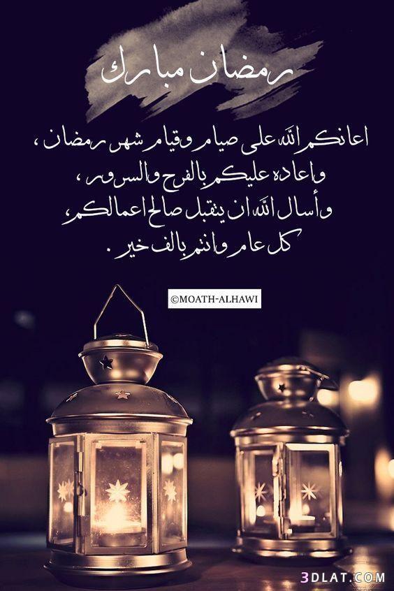 اجمل رسائل وصور تهنئة رمضان المبارك 3dlat Com 11 18 489c Ramadan Cards Ramadan Wishes Ramadan Kareem