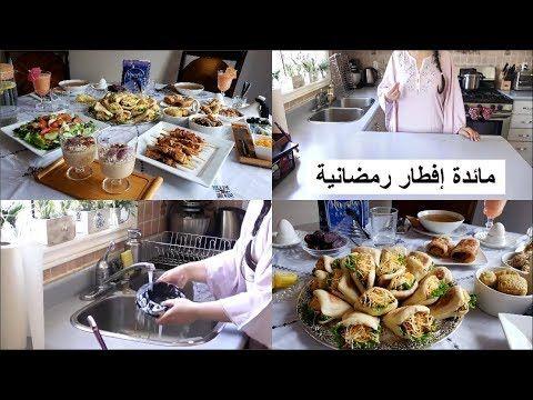 يوميات رمضان تحضير مائدة إفطار رمضانية بأفكار إقتصادية بدون إسراف وسهلة روتين رمضان Youtube Food Chicken Table Settings