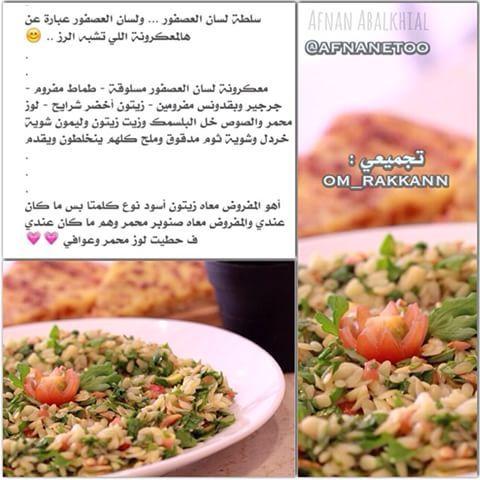 سلطة لسان العصفور Recipes Food Arabic Food