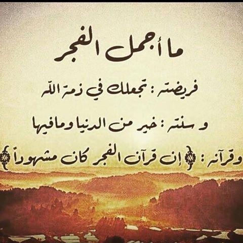 Image Result For دعوة فجرية Arabic Calligraphy Calligraphy