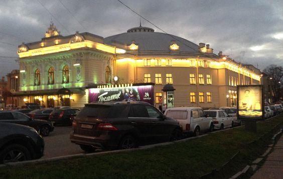 Цирк Санкт-Петербург.