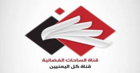 تردد قناة الساحات الفضائية الجديد 2020 Al Sahat Tv Person Personal Care