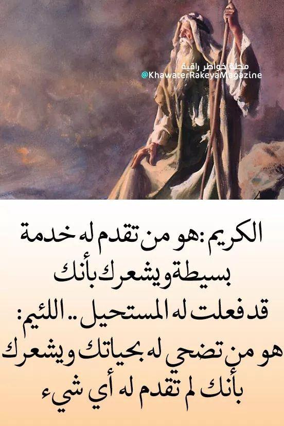 Pin By فلسطينية ولي الفخر On روائع الحكم Arabic Words Words Quotes