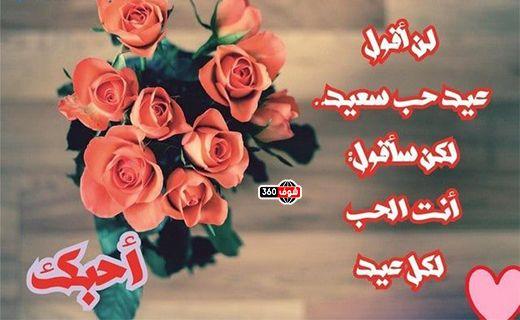 الإحتفال بعيد الحب اليوم الأحد 14 فبراير 2021 In 2021 Sweet Messages Sweet Pic Messages