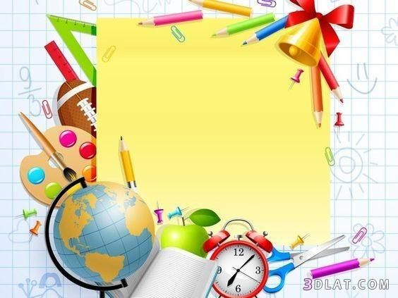 خلفيات مدرسيه صور خلفيات للدراسه والمدرسه صور كتب واقلام وحقائب Borders For Paper Stationery Art For Kids
