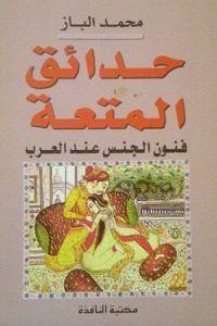 تحميل كتاب حدائق المتعة فنون الجنس عند العرب Pdf محمد الباز Ebooks Free Books Free Ebooks Download Books Free Books Download