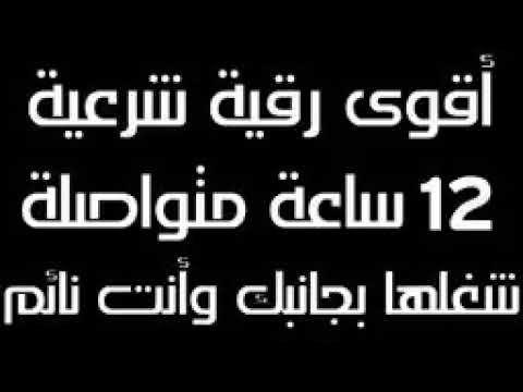 474 أقوى رقية شرعية للعين والمس والحسد 12 ساعة متواصلة شغلها بجانبك وانت نايم Quran Ruqaya Youtube Math Math Equations
