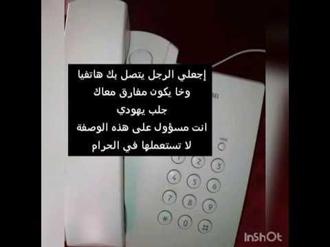 من هدرة وحدة خلي يماه قلبو و عقلو متعلق فيك Youtube Office Phone Landline Phone Corded Phone