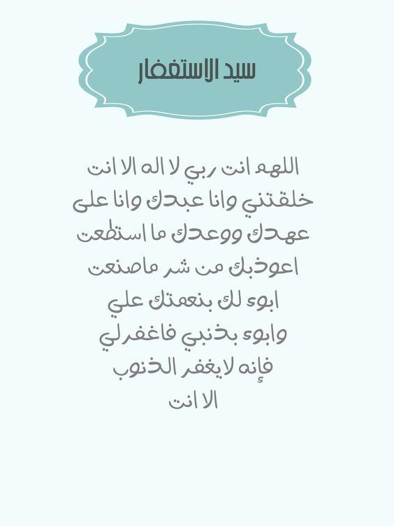 سيد الاستغفار Ramadan Quotes Quran Quotes Islamic Quotes