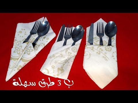 تحت طلبكم 3 طرق سهلة جدااا لطي المناديل الورقية راقية وجميلة تساعدكم لعرضات رمضان Youtube Decora U 3 Diy