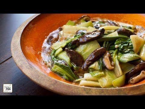 Receta vegetariana : Salteado de Pak choi con setas shitake - YouTube