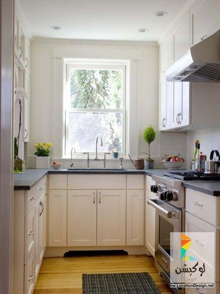 كولكشن مطابخ صغيرة جدا و بسيطة لوكشين ديزين نت Farmhouse Kitchen Remodel Kitchen Remodel Layout Kitchen Remodel Cost