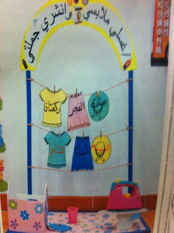 التعلم النشط حينما ينطق الإبداع هنا الأستاذة عائشة الرثيع Kids Rugs Kids Arabic Alphabet