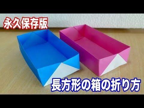 ボード 折り紙 箱 のピン