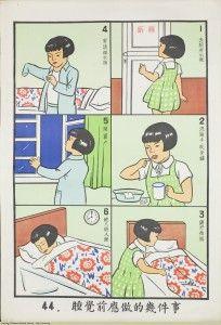 Public Health Poster Taiwan 1959