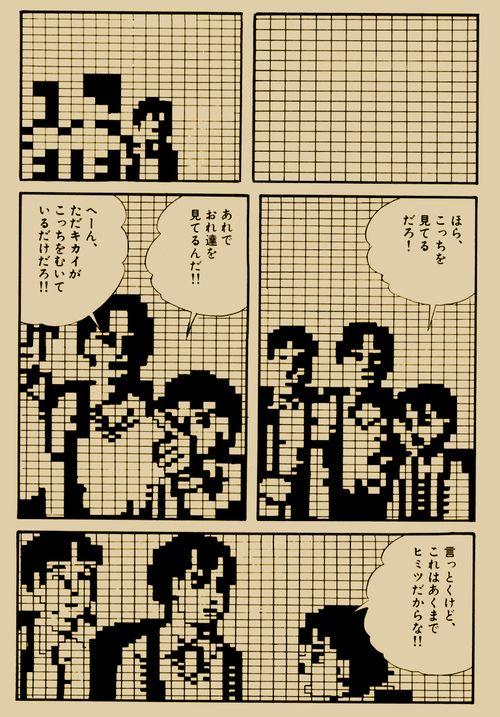 """Kazuo Umezu """"I am Shingo"""""""