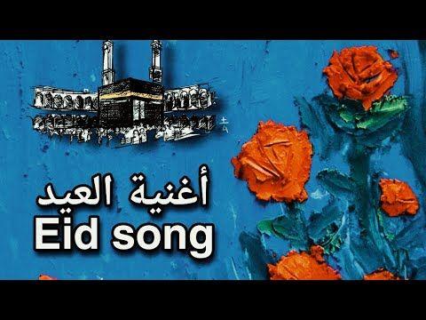 انشودة العيد اغنية العيد عيد مبارك Song Of The Feast Eid Song Eid Mubarak Eid Song Eid Mubarak Eid