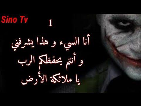 كلمات و أقوال الجوكر عشرة من أغرب المقولات جعلت الجميع في حيرة Joker 2018 Joker Quotes Laughing Quotes Beautiful Arabic Words