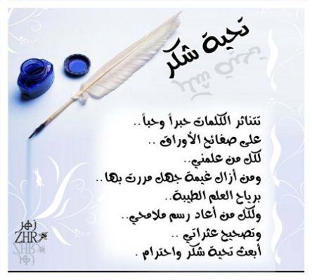 كلمة شكر للمعلمة شكرا معلمتي Arabic Love Quotes Teacher Quotes Love Quotes