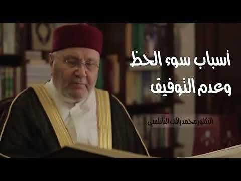 اسباب سوء الحظ وعدم التوفيق درس رائع للدكتور محمد راتب النابلسي Youtube Islam Beliefs Arabic Books Islam Quran