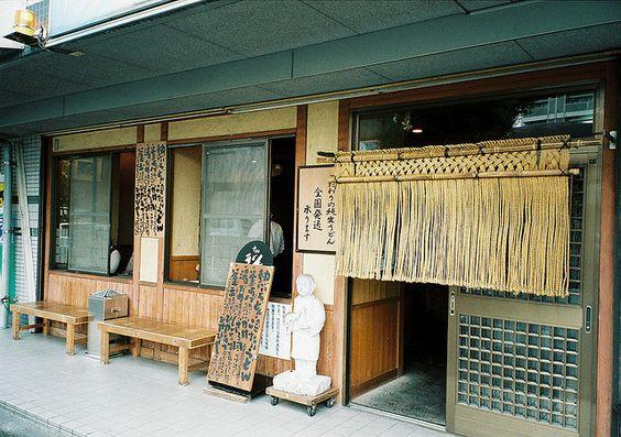 sanuki udon by arigato39, via Flickr