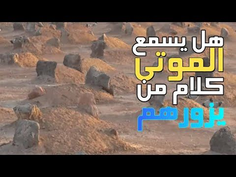 هل يسمع الميت كلام من يزوره الشيخ صالح المغامسي 2018 Youtube In 2021
