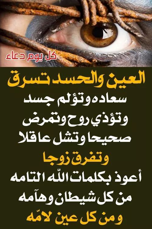 اعوذ باالله من شر الحاسدين Islamic Quotes Beautiful Prayers Islam