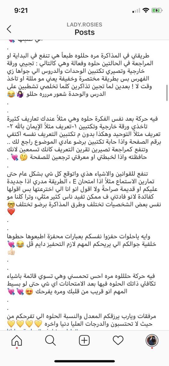 Pin By Ki On تعليم الانوثة Beautiful Arabic Words Cute Love Wallpapers Journal Organization