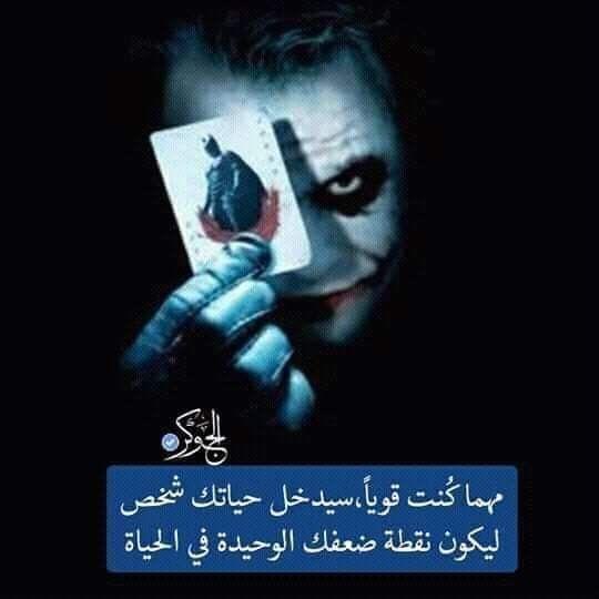 Pin By Modhila On أقوال الجووكر Joker Joker Quotes Talking Quotes Cool Words