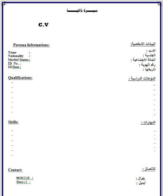 نماذج Cv فارغة جاهزة Free Cv Template Word Cv Template Free One Page Resume Template