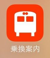 最新~超實用自助旅行的app.保證交通、美食都輕鬆搞定!(圖超多)