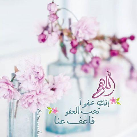ادعية خلال العشر الاواخر من رمضان In 2021 Ramadan Kareem Pictures Ramadan Ramadan Kareem